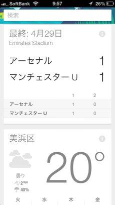 google_now_ios_released_8.jpg
