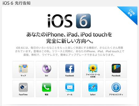 ios6_beta3_1.jpg