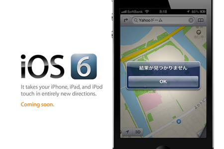 ios6_tips_without_googlemap_0.jpg