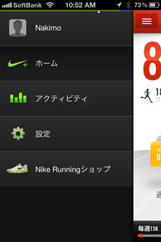 iphone_nike_running_app_2.jpg