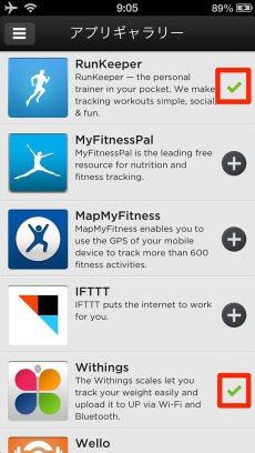 jawbone_up_runkeeper_update_6.jpg