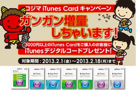 kojima_itunes_card_sale_2013_2_0.jpg