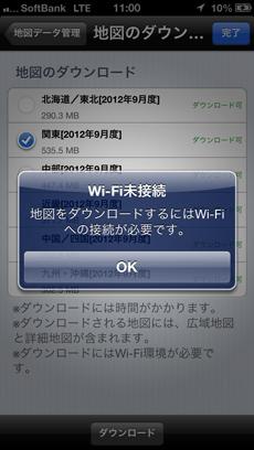 mapfan_plus_trial_ends_5.jpg