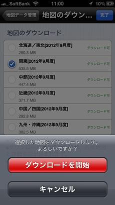 mapfan_plus_trial_ends_6.jpg
