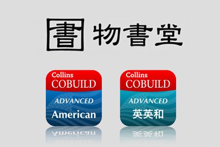 monokakido_cobuild_eedic_0.jpg