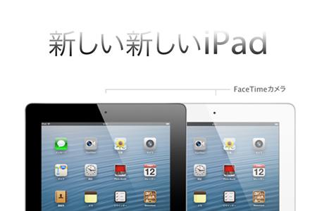 new_new_ipad_facetime_hd_0.jpg