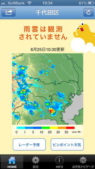 app_weather_rain_aleart_2