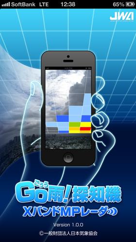 app_weather_gou_radar_1