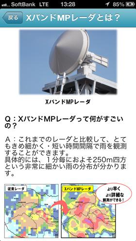 app_weather_gou_radar_7