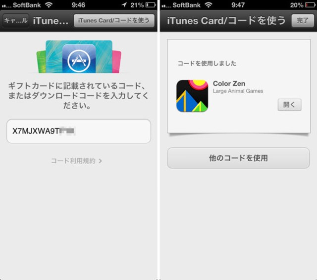 app_store_free_contents_2