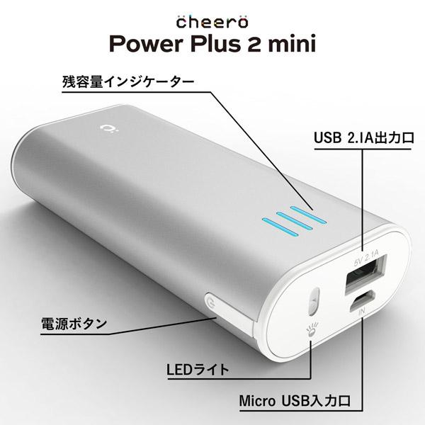 cheero_power_plus2_mini_1
