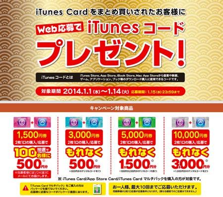 itunes_card_sale_super_2014_01_1