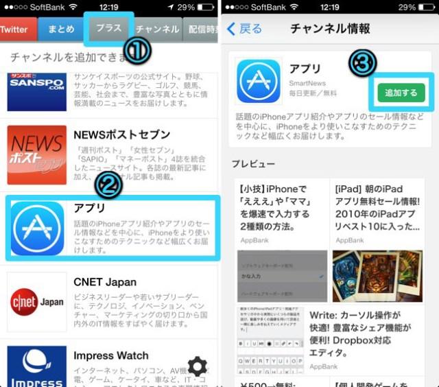 smart_news_app_channel_1