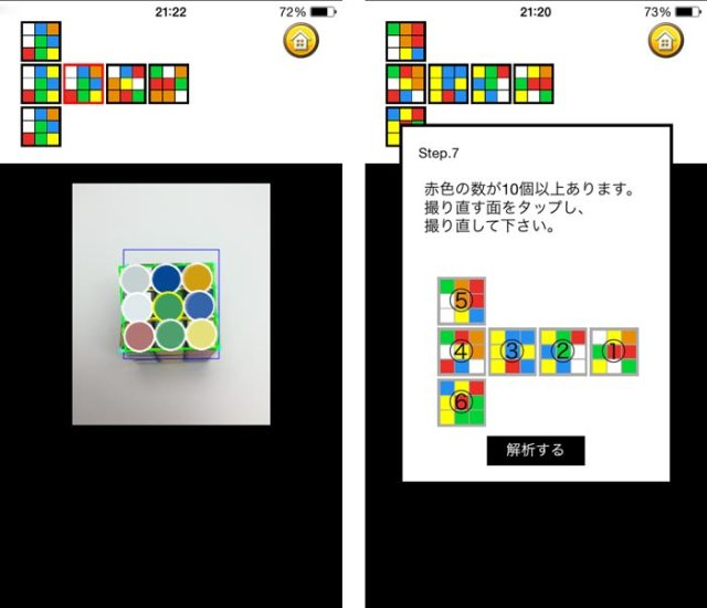 app_game_official_rubiks_cube_3