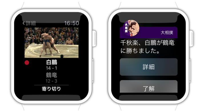 apple_watch_sumo_app_1