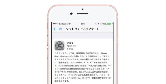 ios9_released_0