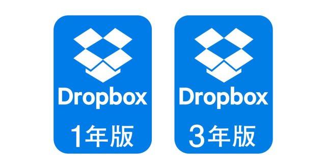 dropbox_sourcenext_1