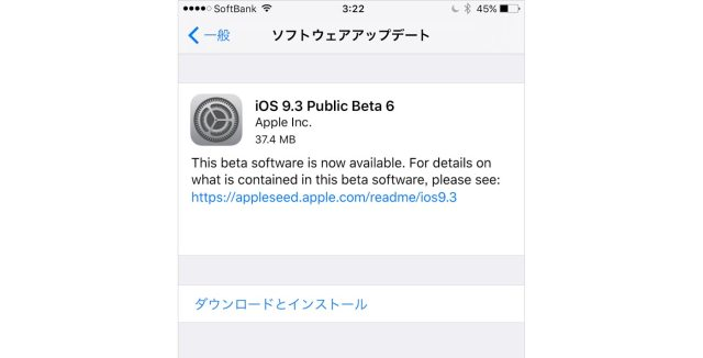 ios93_beta6_1