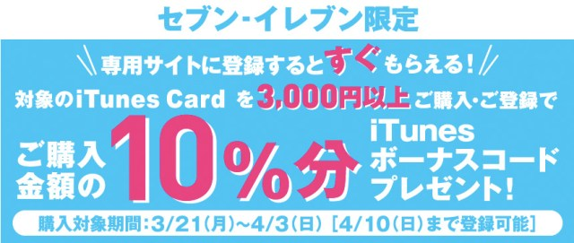 itunes_card_sale_seven_2016mar_1
