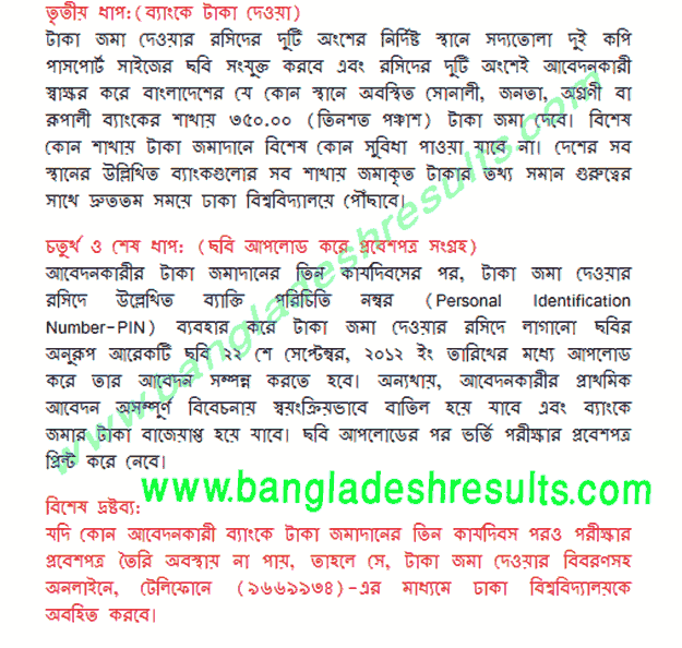 Dhaka University Admission Test 2012-2013