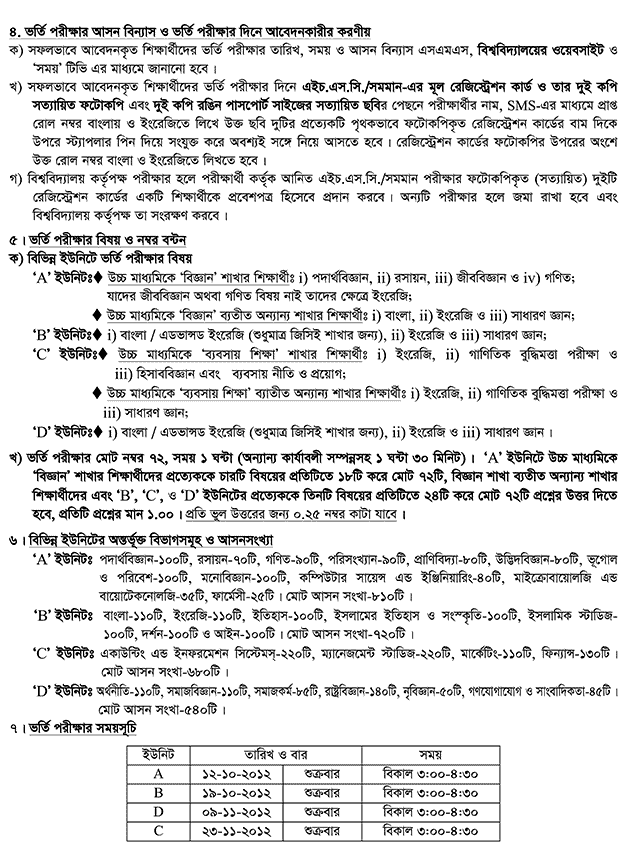 Jagannath University (JnU) Admission Test 2012-2013