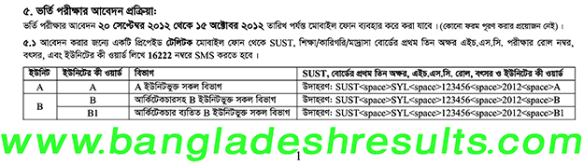 applying through SMS at Shahjalal Science & Technology University (SUST)