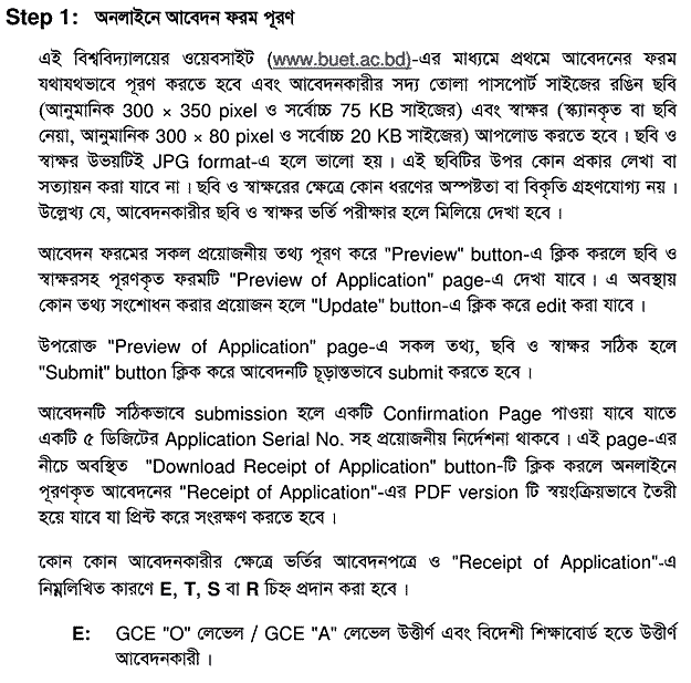 online application procedure of BUET