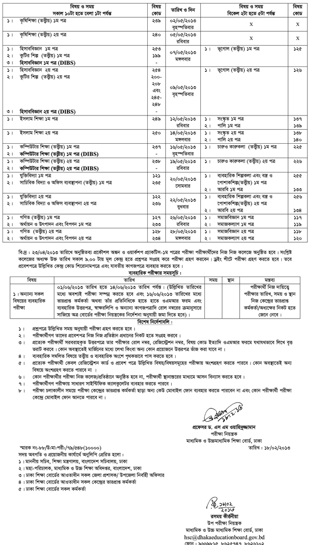 HSC  Routine 2013-14|educationboard.gov.bd