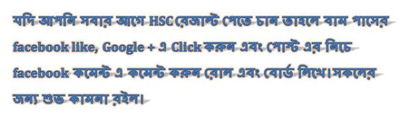 HSC Result 2013 Bangladesh