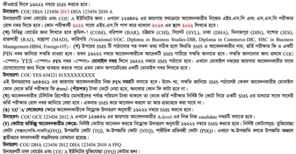 Comilla University Asms application process