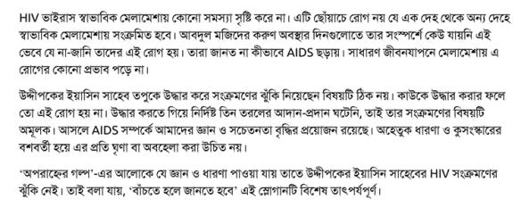 HSC 2014 Bangla 1st part Suggestion