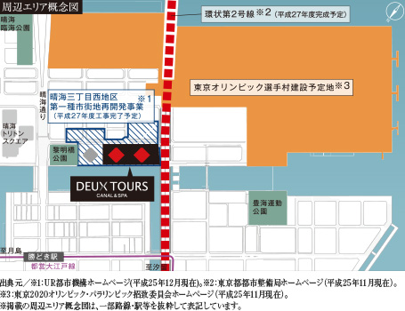 DEUX TOURS CANAL&SPA(ドゥ・トゥール)