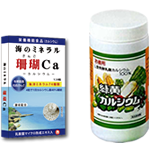 カルシウム(緑黄カルシウム・珊瑚カルシウム)