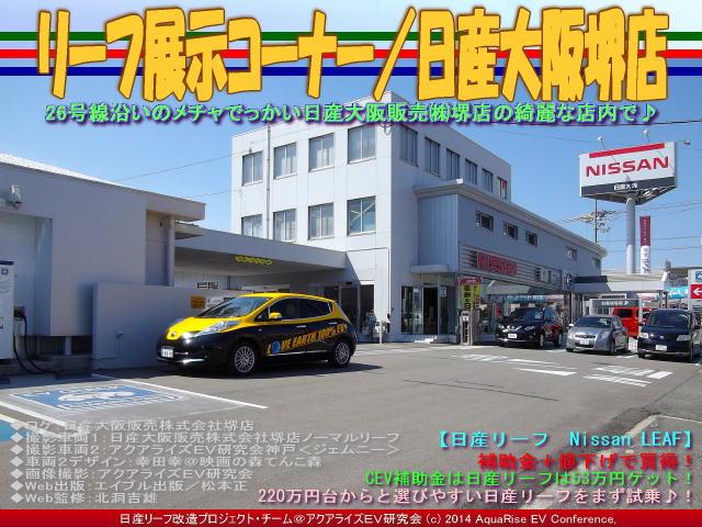 日産大阪堺店に、当社のラベル<Love Earth 100% EV>があります。