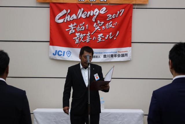 JC宣言文朗読並びに綱領唱和 石塚委員