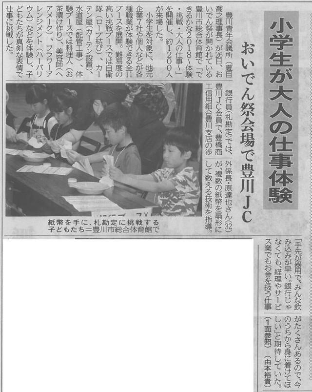 東愛知新聞に掲載していただきました