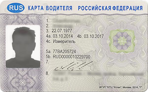 карта водителя для тахографа Тобольск