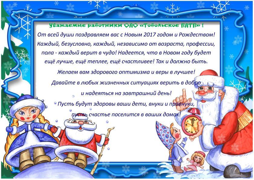 поздравляем с новым годом ПАТП