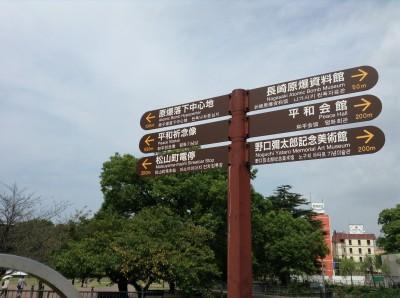 Signage for Nagasaki Epicenter @ Trachoo.com