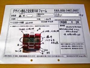 デザイン表札FAXフォーム・カラー