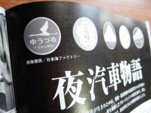 日本海ファクトリーでトレースしたヘッドマーク画像