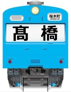 103京浜東北1灯式