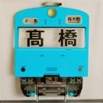 京浜東北線103系の表札