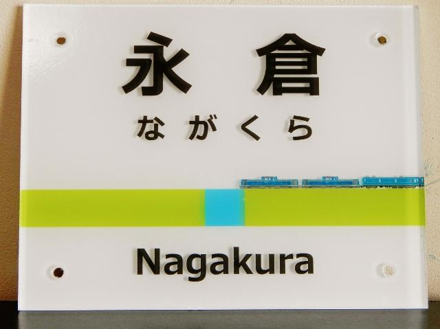 東日本の駅名標をデザインした表札~Vol.2~ブルートレインを描く