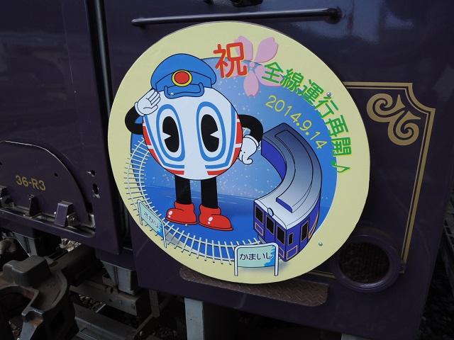 三陸鉄道・貸切列車のヘッドマーク~2014.9.14~