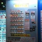 東京駅近郊の金券ショップ特集【自動販売機編】