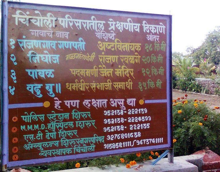 morachi chincholi nearby tourist places