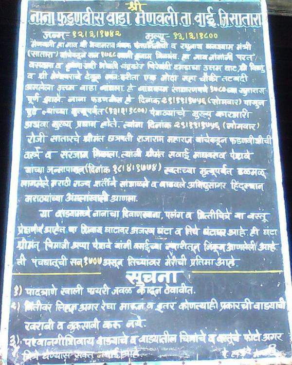 Nana phadnavis information