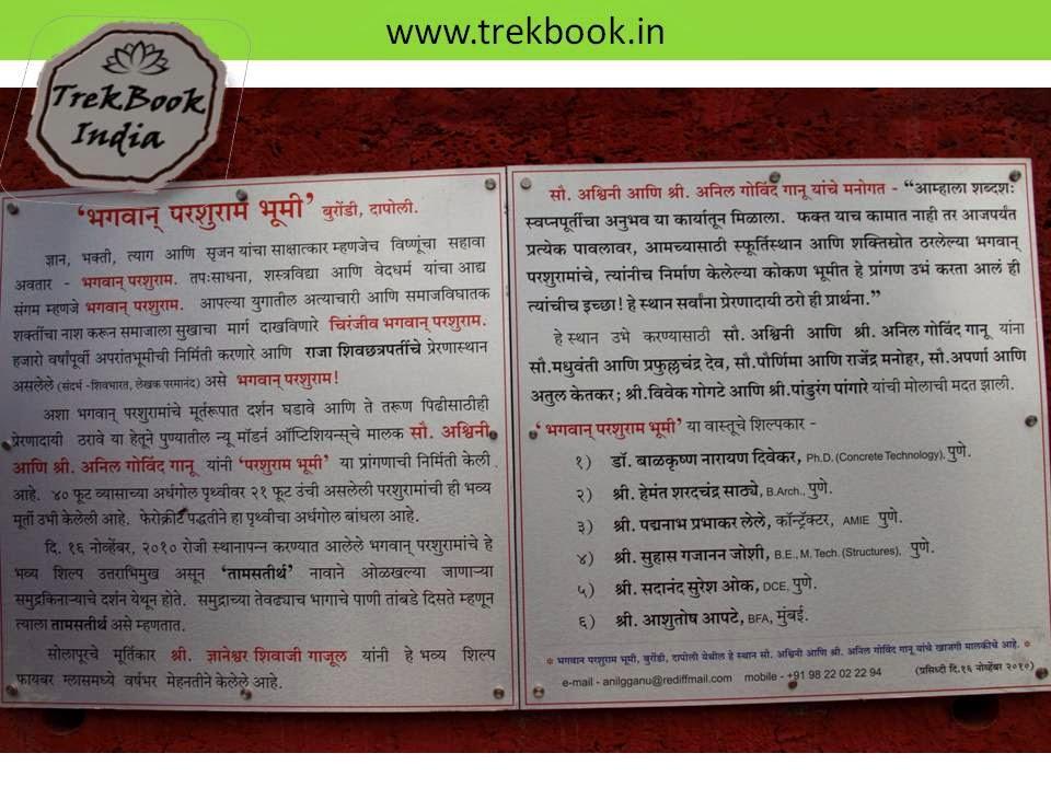 Parshuram Bhumi information