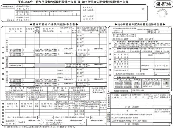 平成28年分_保険料控除申告書